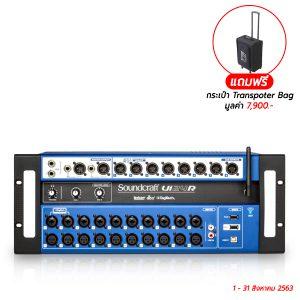 SOUNDCRAFT-Ui24R เครื่องผสมสัญญาณเสียง ดิจิตอล