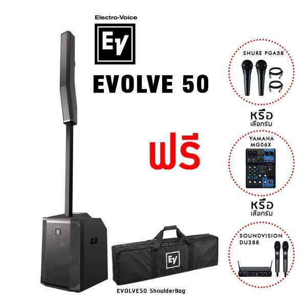 EV EVOLVE 50PORTABLE COLUMN SYSTEM ลำโพงคอลัมน์ ถูกออกแบบมาเป็นพิเศษ ให้น้ำหนักที่เบา เคลื่อนย้ายและติดตั้งง่าย รูปลักษณ์เรียบง่ายสวยงาม