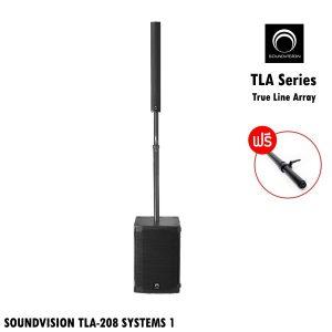 SOUNDVISION TLA-208 SYSTEMS 1 ชุดเครื่องเสียงเคลื่อนที่ไลน์อาร์เรย์ ตู้ลำโพงคอลัมน์ 8 x 2 นิ้ว 120 วัตต์ และ ตู้ลำโพงซับวูฟเฟอร์ 12 นิ้ว350 วัตต์คลาส D