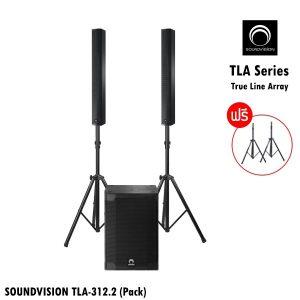 SOUNDVISION TLA-312.2 (Pack) ชุดเครื่องเสียงเคลื่อนที่ไลน์อาร์เรย์ ตู้ลำโพงคอลัมน์ 12x3นิ้ว 240วัตต์ และตู้ลำโพงซับวูฟเฟอร์ 15 นิ้ว500 วัตต์คลาส D