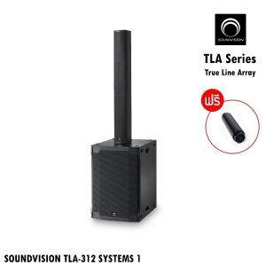 SOUNDVISION TLA-312 SYSTEMS 1 ชุดเครื่องเสียงเคลื่อนที่ไลน์อาร์เรย์ ตู้ลำโพงคอลัมน์ 12x3 นิ้ว 240 วัตต์ และ ตู้ลำโพงซับวูฟเฟอร์ 15 นิ้ว500 วัตต์คลาส D