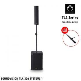 SOUNDVISION TLA-306 SYSTEMS 1 ชุดเครื่องเสียงเคลื่อนที่ไลน์อาร์เรย์ ตู้ลำโพงคอลัมน์ 6x3 นิ้ว 120 วัตต์ และ ตู้ลำโพงซับวูฟเฟอร์ 12 นิ้ว350 วัตต์คลาส D