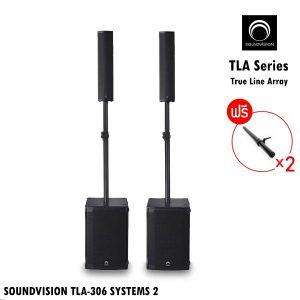 SOUNDVISION TLA-306 SYSTEMS 2 ชุดเครื่องเสียงเคลื่อนที่ไลน์อาร์เรย์ ตู้ลำโพงคอลัมน์ 6x3 นิ้ว 120 วัตต์ และ ตู้ลำโพงซับวูฟเฟอร์ 12 นิ้ว350 วัตต์คลาส D