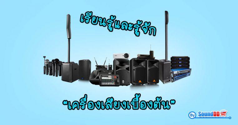 เรียนรู้และรู้จัก เครื่องเสียงเบื้องต้น เครื่องเสียง หมายถึง อุปกรณ์อิเลคทรอนิกส์ หรือเครื่องใช้ไฟฟ้าชนิดหนึ่ง ทำหน้าที่ขยายสัญญาณเสียงหรือเกี่ยวข้องกับ...