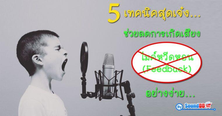 5 เทคนิคสุดเจ๋ง ช่วย ลดการเกิดเสียง ไมค์หวีดหอน (Feedback) อย่างง่าย ปัญหาใหญ่ทีเป็นปัญหาและอุปสรรค อันดับต้นๆ ย่อมหนีไม่พ้น การเกิดเสียงไมค์หวีดหอน...