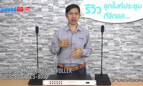 รีวิว SOUNDVISION DCS-800 ชุดไมโครโฟนประชุม ระบบดิจิตอล แบบ Fully Digital รีวิวDCS 800 ไมค์ประชุม มีการควบคุมการพูดประชุมทั้งหมด 6 โหมดสนทนา