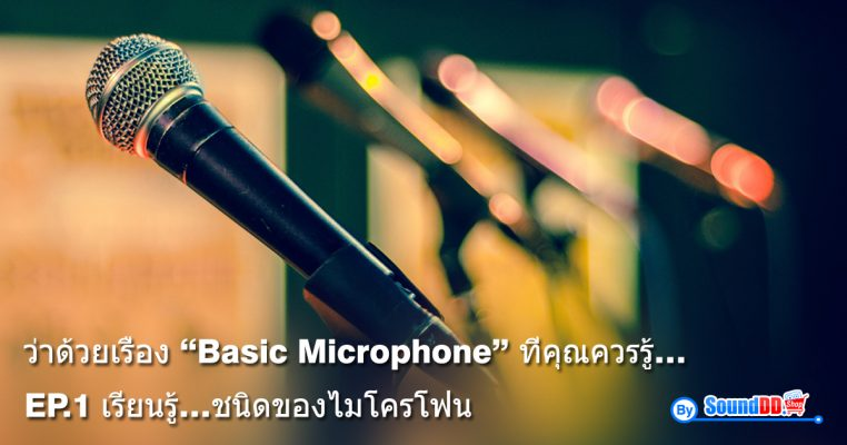 Basic Microphone ที่คุณควรรู้ EP.1 เรียนรู้ ชนิดของไมโครโฟน ทำหน้าที่เปลี่ยนสัญญาณคลื่นเสียง จากต้นกำเนิดเสียง เช่น เสียงพูด , เสียงร้อง , เสียงเครื่องดนตรี