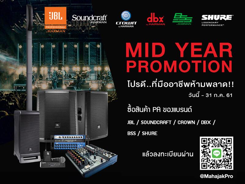 Mid Year Promotion 2018 เลือกรับไปเลย ลำโพงบลูทูธจาก JBL ไมค์ SHURE หรือ MIXER SOUNDCRAFT เพียงซื้อ สินค้า PA ตามมูลค่าที่กำหนด จากแบรนด์ JBL, SHURE, DBX,..
