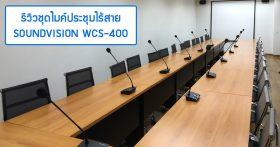 บทความรีวิว WCS-400 Series ชุดไมโครโฟนประชุมไร้สาย UHF WCS-400 Series ไมโครโฟนประชุมไร้สาย รับส่งสัญญาญในย่ายความถี่ UHF ระยะใช้งานไม่เกิน 60 เมตร