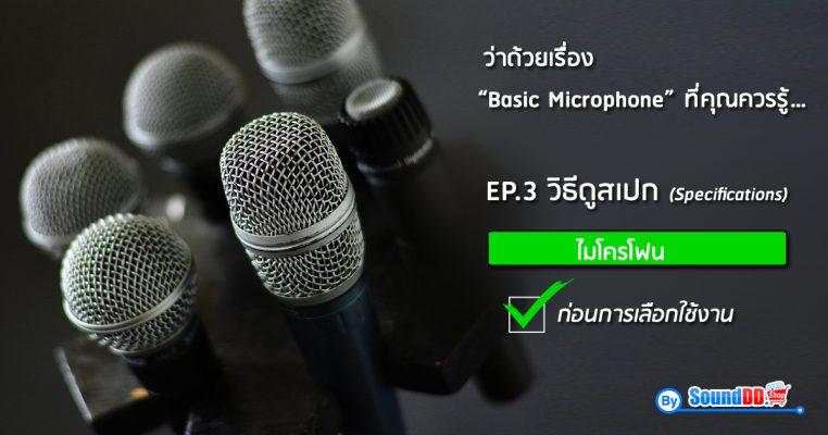 """ว่าด้วยเรื่อง """"Basic Microphone """" ที่คุณควรรู้… EP.3 วิธีดูสเปก ไมโครโฟน ก่อนการเลือกใช้ การดูสเปกก่อนการเลือกซื้อ สอนวิธีดู spec ไมค์"""