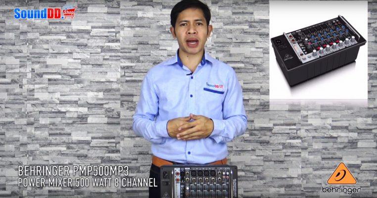รีวิวBEHRINGER PMP500MP Ultra-Compact 500-Watt 8-Channel Powered Mixer with MP3 เครื่องผสมสัญญาณเสียง มีแอมป์ในตัว 8 ชาแนล 4 ไมค์ 500 วัตต์ Powered Mixer