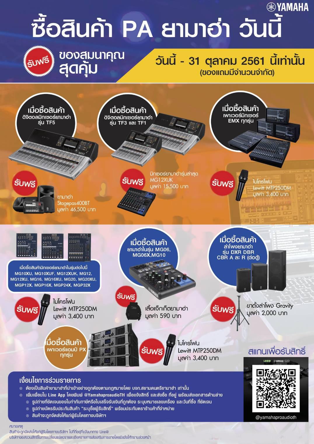 ซื้อสินค้า PA ยามาฮ่า วันนี้ - 31 ต.ค. 2561 รับฟรี!! ของสมนาคุณสุดคุ้ม (ด่วน ของแถมมีจำนวนจำกัด) ซื้อจาก sounddd.shop ของแท้ มีประกัน จัดส่งฟรีทั่วประเทศ!!
