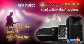 บทความรีวิว... BEHRINGER EPS-500MP3 ชุดเครื่องเสียงเคลื่อนที่ แบบพกพา ตัวเลือกที่น่าสนใจ รุ่นขายดี และมีความนิยมสูงสุด...