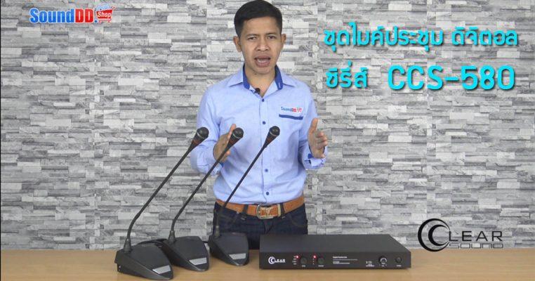 รีวิว CLEARSOUND CCS-580 Conference System ชุดไมค์ประชุม ระบบดิจิตอล Conference System ชุดไมค์ประชุม ระบบดิจิตอลรีวิว CCS-580 ไมค์ประชุม