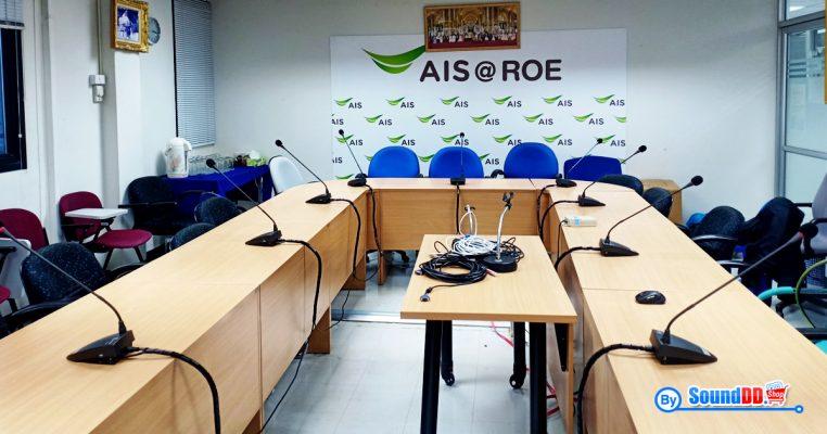 ผลงานการติดตั้ง ระบบเสียงห้องประชุม AIS ชลบุรี รับบริการออกแบบ และติดตั้ง ระบบเสียง และระบบภาพ เช่น ระบบเสียงห้องประชุม ด้วยทีมงานมืออาชีพ