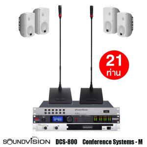 SOUNDVISION DCS-800 Conference Systems - M ชุดไมค์ประชุมดิจิตอล 21 ท่าน (ไมค์ประธาน 1 ท่าน ไมค์ผู้ร่วมประชุม 20 ท่าน) ของแท้แน่นอน