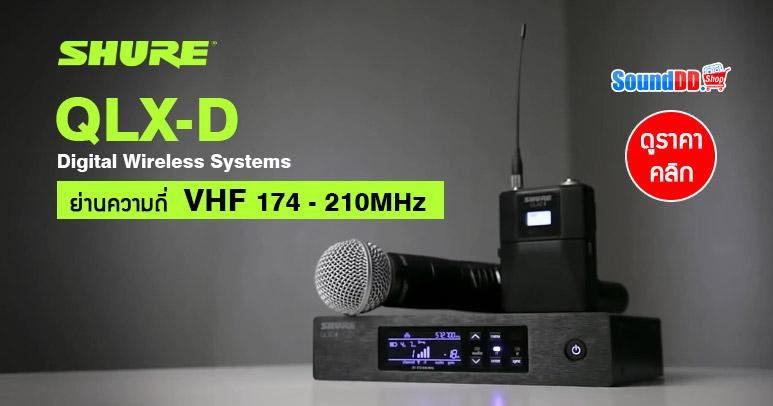 SHURE QLX-D ไมโครโฟนไร้สาย ดิจิตอล ย่านความถี่ VHF 174 – 210MHz (ประเทศไทย) ที่พึ่งเปิดตัวไปเมื่อเดือน ก.ค. 2562 ที่ผ่านมา มีวางจำหน่ายแล้ววันนี้