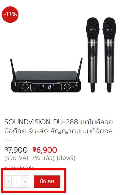 วิธีสั่งซื้อ sounddd shop