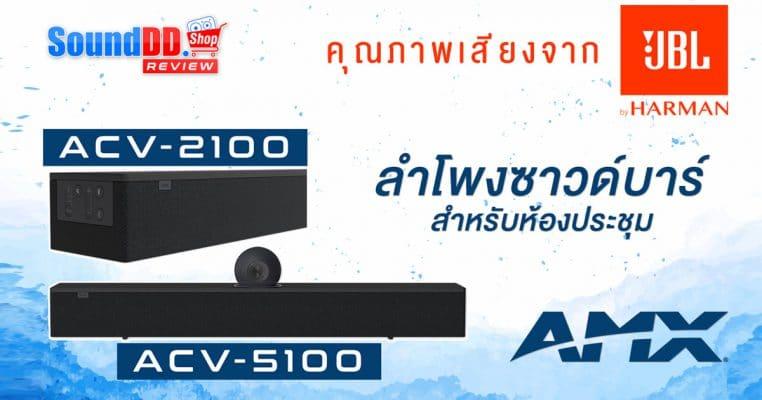 รีวิว AMX ACV-5100 ลําโพงซาวด์บาร์ มีไมค์ในตัว พร้อมกล้อง สำหรับห้องประชุมAMXACV-5100Sound Bar Acendo Vibe Conferencing Sound Bar with Camera