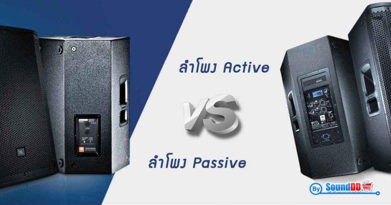 ตู้ลำโพง Passive และ Active แตกต่างกันอย่างไร ? มีจุดเด่น จุดด้อย อย่างไร แล้วเราจะเลือกใช้งานแบบไหนดี... ตู้ลำโพงที่นิยมใช้งานกันในปัจจุบัน...