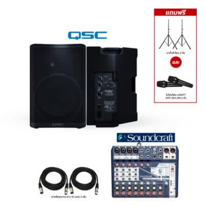QSC-CP12+Notepad-12FX