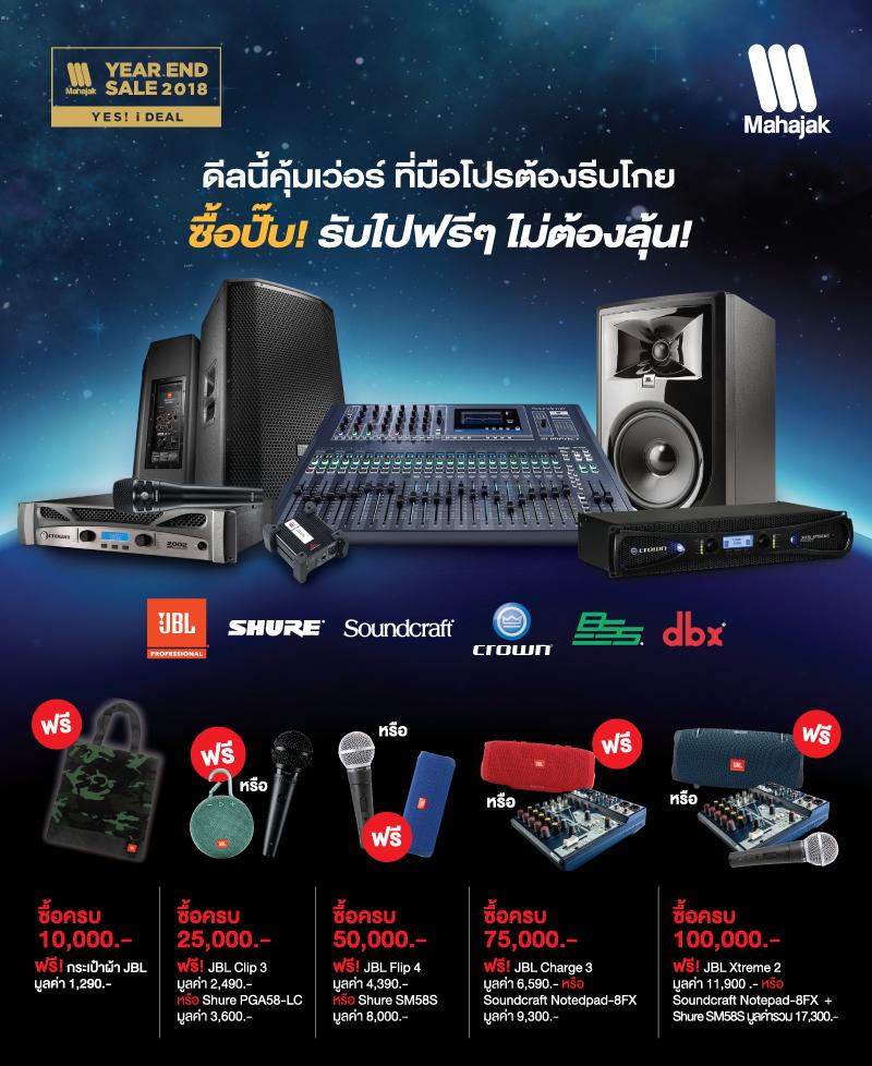 ลดท้ายปี! สินค้า PA มหาจักร ที่มือโปรต้องรีบโกย ซื้อปั๊บ! รับไปฟรีๆ ไม่ต้องลุ้น! เพียงซื้อสินค้า Professional Audio ก็เลือกรับของแถมถูกใจไปได้เลย