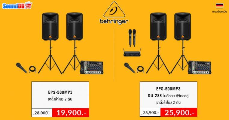 โปรโมชั่นสุดคุ้ม ชุดเครื่องเสียง Portable PA | BEHRINGER EPS500MP3 พร้อมไมค์ลอย ไร้สาย เหมาะสมกับทุกสถานที่ และทุกงาน ส่งฟรี!! ทั่วประเทศ