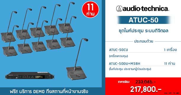 AUDIO-TECHNICA ATUC-50DU+M43H SET ชุดไมค์ประชุมดิจิตอล 11 ท่าน ชุดไมโครโฟนห้องประชุม มีบริการออกแบบและติดตั้งระบบเสียงห้องประชุม