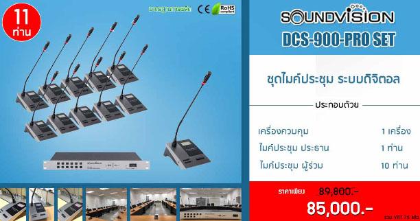 SOUNDVISION DCS-900-PRO SET ชุดไมค์ประชุม ดิจิตอล พร้อมระบบบันทึกเสียง ชุดประชุมสำหรับผู้เข้าร่วมประชุมขนาดเล็ก รวม 11 ท่าน