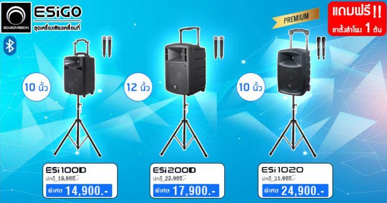 SOUNDVISION ESiGO Series ชุดเครื่องเสียงเคลื่อนที่ แบบลากจูง