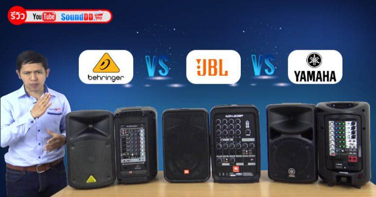 ศึกชิง เครื่องเสียง Portable PA ที่ดีที่สุด | JBL EON208P VS BEHRINGER EPS500MP3 VS YAMAHA STAGEPAS 400BT เทียบเสียงกันแบบจะๆ