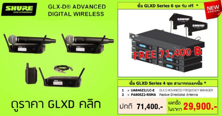 ซื้อ SHURE GLXD ไมโครโฟนไร้สาย ซีรี่ส์ วันนี้ รับไปเลยของแถม รวมมูลค่า 71,400 บาท และสิทธิ์แลกซื้อสุดค้ม   วันนี้ - 30 เมษายน 2562