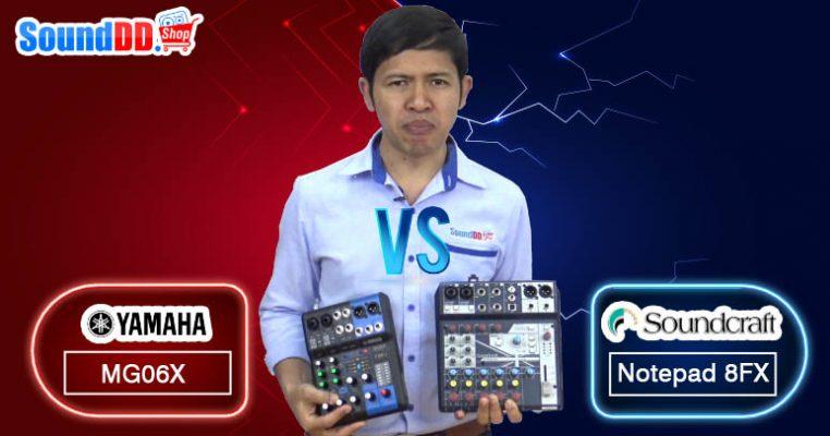 เทียบกันจะจะ มิกเซอร์ MG06X VS Notepad 8FX ใครจะอยู่ใครจะไป ระหว่าง YAMAHA MG06X และ SOUNDCRAFT Notepad 8FX ตัวไหนดีกว่ากัน? หาคำตอบได้ที่คลิปวิดีโอเลยครับ