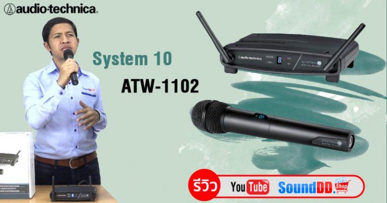 รีวิว AUDIO-TECHNICA ATW-1102 ไมค์ลอยดิจิตอล 2.4 GHz สินค้าคุณภาพระดับโลกจากญี่ปุ่น ถูกออกแบบมาเพื่อนักดนตรีและพิธีกร คุณภาพที่ชัดเจนถึง 24 BIT 48kHz