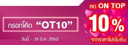 """โปรฯแรงแซงทุกคู่รัก!!! ใส่โค้ดรหัส """"OT10"""" ลดเพิ่ม 10% ทันที️ สินค้ามากมายจาก JBL ,SOUNDCRAFT ,CROWN ,SHURE วันนี้ - 31 มี.ค. 2562 เท่านั้น"""