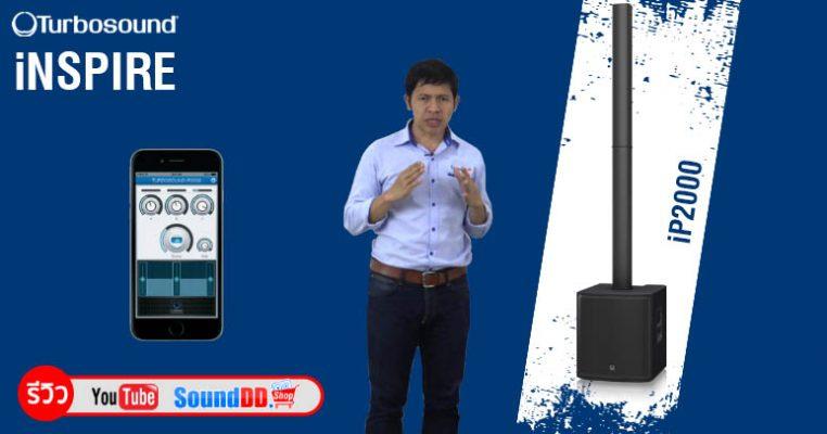 รีวิว TURBOSOUND iP2000 ลำโพงคอลัมน์ 16×2.75 นิ้ว ซับวูฟเฟอร์ 12 นิ้ว 1,000 วัตต์ แอมป์คลาส D ดิจิตอลมิกเซอร์ 3 ชาแนล Bluetooth ได้ ควบคุมด้วย iPhone/iPad