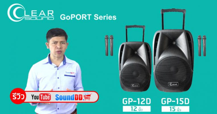 รีวิว CLEARSOUND GoPORT ตู้ลำโพงเคลื่อนที่ แบบลากจูง แอมป์คลาส AB 80W มีรีชาร์จแบตเตอรี่ในตัว เทสเสียงให้เข้าหู...ทั้งเสียงเพลงและเสียงพูด