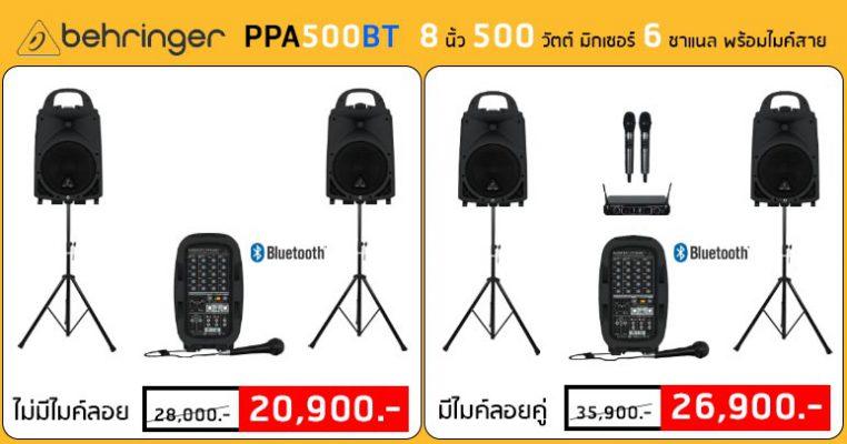 BEHRINGER PPA-500BT ชุด Portable PA ราคาพิเศษ แถมฟรี!! ขาตั้งลำโพง 2 ต้น ชุดเครื่องเสียงเคลื่อนที่ 8 นิ้ว 500 วัตต์ มิกเซอร์ 6 ชาแนล Bluetooth® ในตัว
