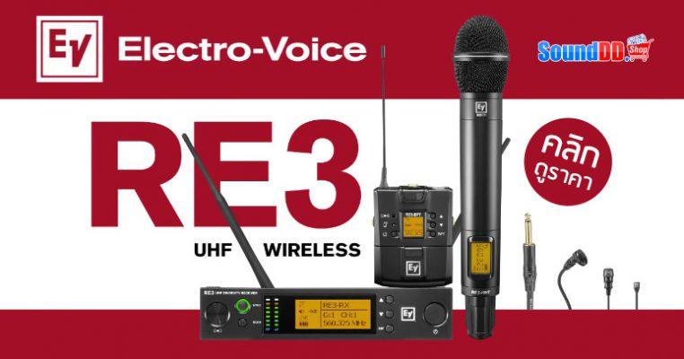 UHF Wireless Microphone System | Electro-Voice เปิดตัวไมโครโฟนไร้สายตระกูล