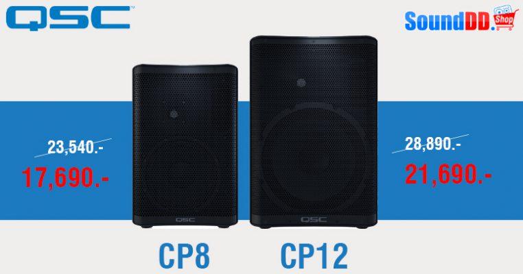 QSC CP ซีรี่ส์ ลำโพงมีแอมป์ในตัว (Compact Powered Loudspeaker) ได้แก่ CP8 ขนาด 8 นิ้ว และ CP12 ขนาด 12 นิ้ว ทั้งสองรุ่นนี้ให้กำลังวัตต์อยู่ที่ 1,000 วัตต์