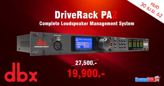 DBX DriveRack PA2 Complete Loudspeaker Management System เครื่องปรับแต่งสัญญาณเสียง ดิจิตอล ครอสโอเวอร์,อีควอไลเซอร์,ลิมิตเตอร์,คอมเพรสเซอร์,ดีเลย์เสียง DSP