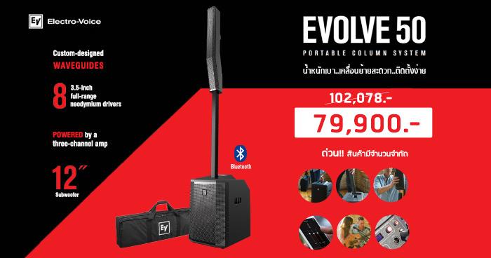 EV EVOLVE 50