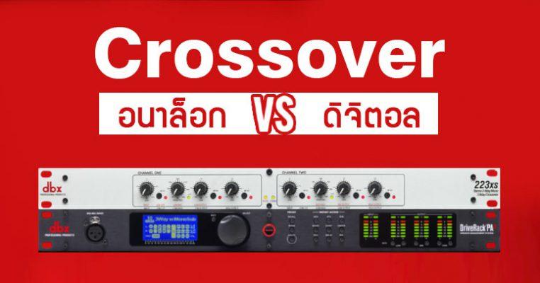 ครอสโอเวอร์อนาล็อก VS ครอสโอเวอร์ดิจิตอล แตกต่างกันอย่างไร จุดเด่นและข้อจำกัดมีอะไรบ้าง ? ครอสโอเวอร์ (Crossover) เป็นเครื่องที่แบ่งย่านความถี่เสียง