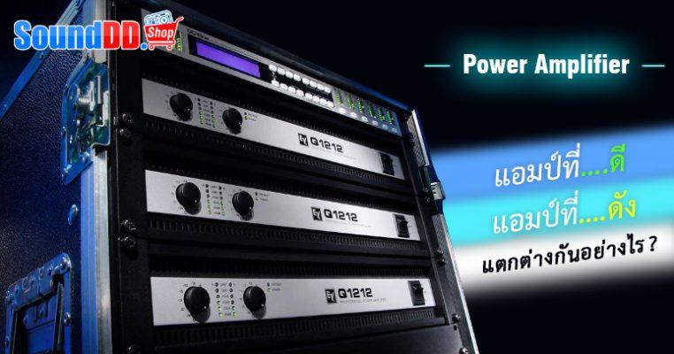 แอมป์ขยายเสียงที่ดี กับ แอมป์ขยายเสียงที่ดัง (Power Amplifier) ระหว่าง เครื่องขยายเสียงที่ดี และ เครื่องขยายเสียงที่ดัง คุณจะเลือกใช้แบบไหน