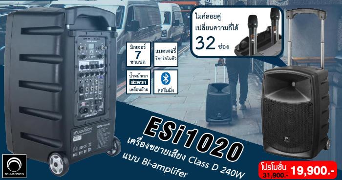 SOUNDVISION ESiGO ESi1020