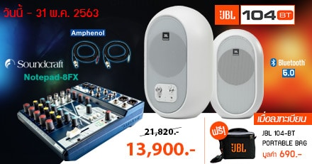 HOME STUDIO JBL 104-BT