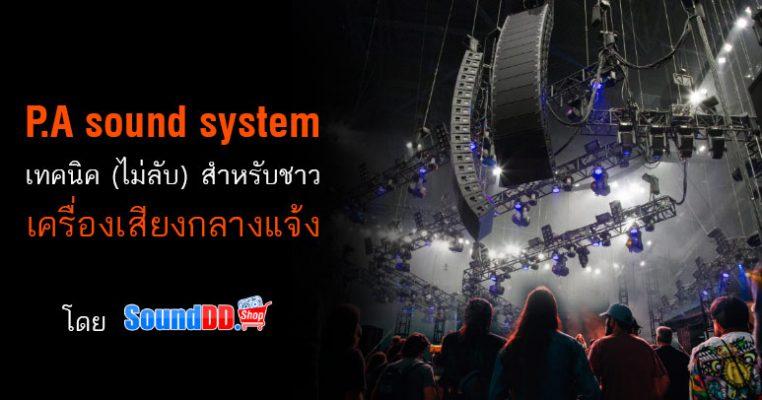 เครื่องเสียงกลางแจ้ง คืออะไร ? (P.A sound system)
