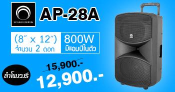 SOUNDVISION AP-28A