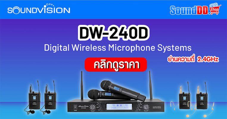 DW-240D