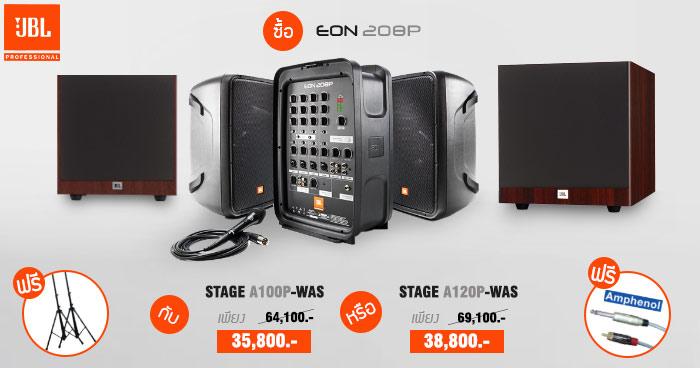 ตู้ซับวูฟเฟอร์ สำหรับ JBL EON208P ชุดเครื่องเสียง 8 นิ้ว 2 ใบ พร้อมเพาเวอร์มิกเซอร์ 8 ชาแนล เติมเสียงเบสให้สะใจยิ่งขึ้น!! มีให้เลือกตู้ซับ 10 นิ้ว / 12 นิ้ว